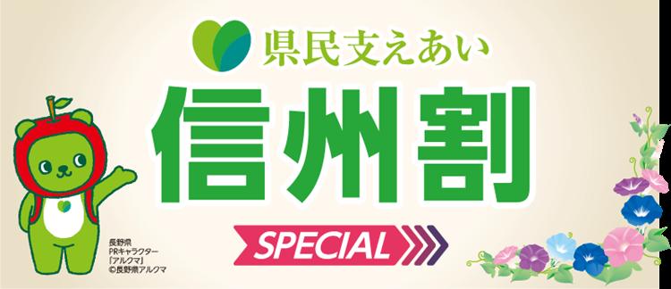 県民支えあい-信州割special